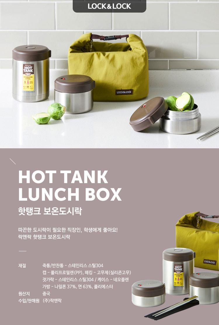 Hộp-Cơm-Giữ-Nhiệt-Lock&Lock-Inox-304-Hot-Tanks-Lunch_box-LHC8025SLV